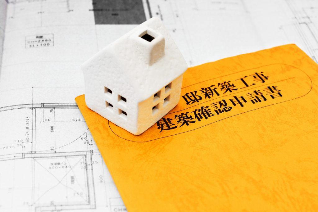 建築確認申請