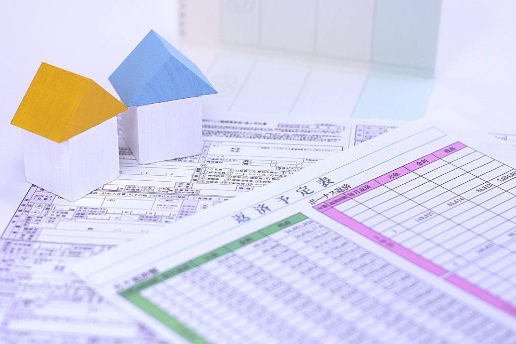 住宅ローン 契約